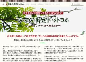 niwaki-sentei.com