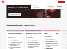 nk.domru.ru