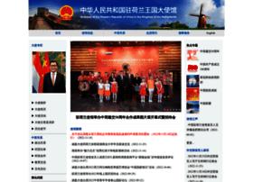nl.china-embassy.org