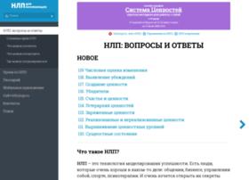 nlp.trenings.ru
