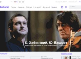 nm.bigbilet.ru