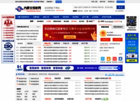nmg.bidcenter.com.cn