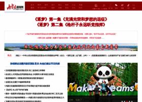 nmgnews.com.cn