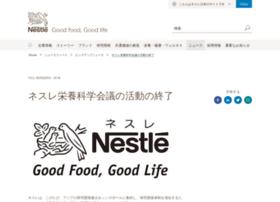 nncj.nestle.co.jp