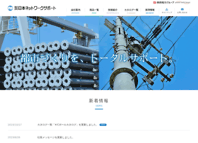 nnets.co.jp