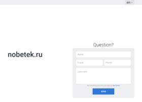 nobetek.ru