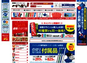nobori-print.just-shop.jp