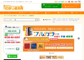nobori.shop-pro.jp