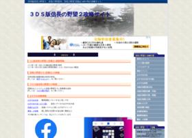 nobunagads1.shiyo.info