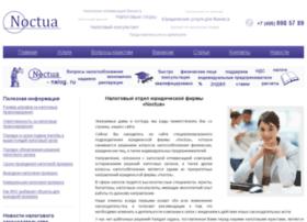 noctua-nalog.ru