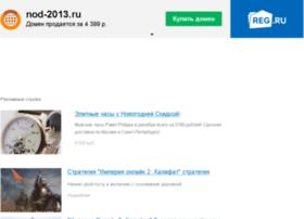 nod-2013.ru