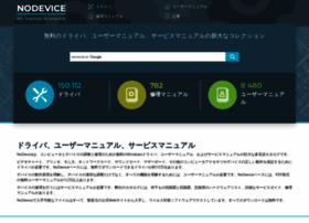 nodevice.jp