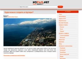 nofaq.net