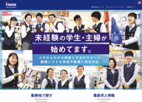 nojima-recruit.com