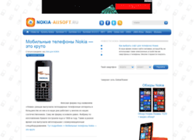 nokia-allsoft.ru