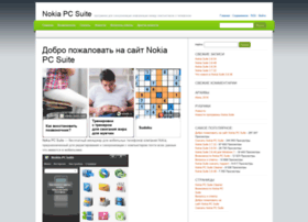 nokia-pc-suite.ru