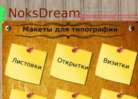 noksdream.ru