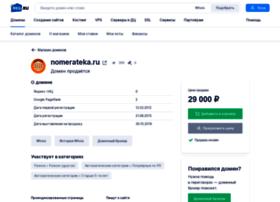 nomerateka.ru