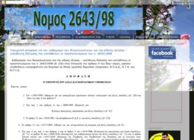 nomos-2643.blogspot.gr