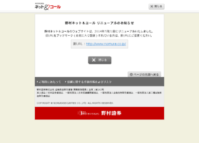 nomurajoy.jp