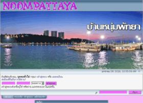 noompattaya.com