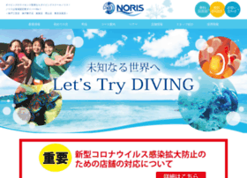 noris.co.jp
