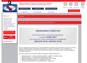 noski64.ru