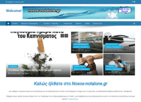 nosos-notalone.gr