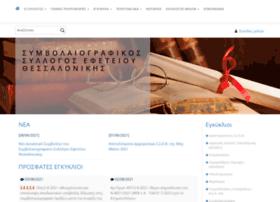 notarius.gr