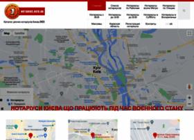 notarius.kiev.ua
