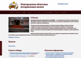 notarius53.ru