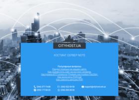 note.cityhost.com.ua