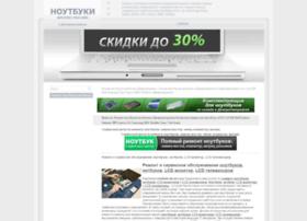 noutbuki.dp.ua