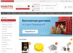 novatra.ru