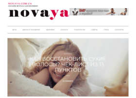 novaya.com.ua