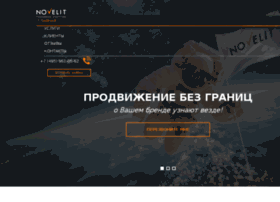 novelit-adv.ru