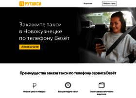 novokuznetsk.rutaxi.ru