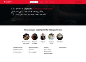 novoshahtinsk.unassvadba.ru