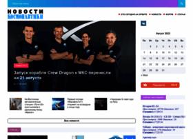 novosti-kosmonavtiki.ru