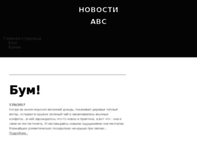 novostiabc.ru