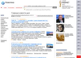novoteka.ru