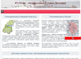 novotrans-nsk.ru