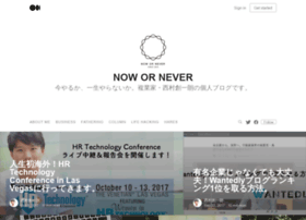 now-or-never.jp