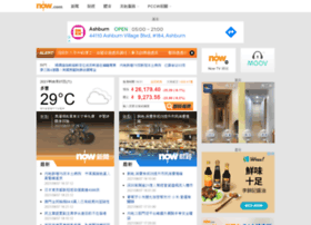 now.com.hk