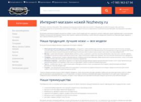 nozhevoy.ru