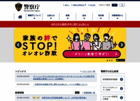 npa.go.jp