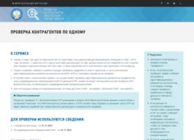 npchk.nalog.ru