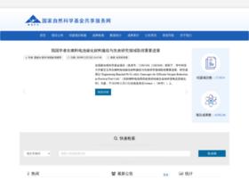 npd.nsfc.gov.cn