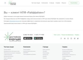 npfraiffeisen.ru
