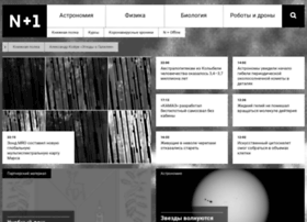 nplus1.ru